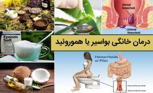 درمان خانگي بواسير